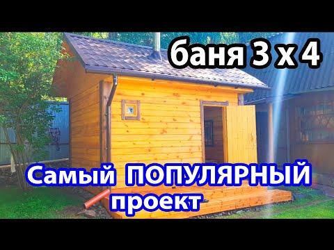 Самый ПОПУЛЯРНЫЙ проект  Комфортная БАНЬКА 3 х 4 из профилированного бруса