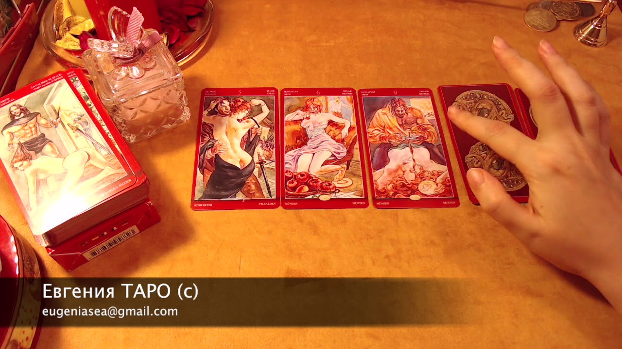 Таро сексуальной магии онлайн