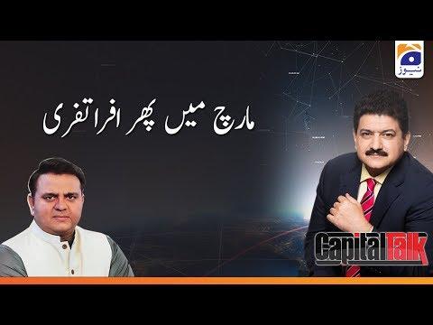 Capital Talk | Fawad Chaudhry | 19th February 2020