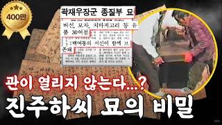 열흘에 걸친 묘 이장 작업, 400년 전의 타임캡슐을 열다 - 진주하씨 묘 출토 유물