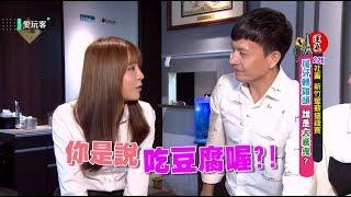 【元元:吃豆腐哦?  直言戳破小鐘陰謀!】愛玩客 精華