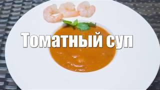 ПП-рецепты. Томатный суп с креветками. Academy Vitality.