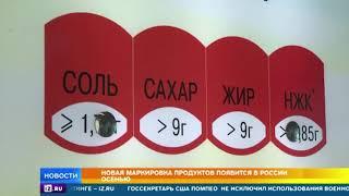 Стало известно, когда в России появится новая маркировка продуктов