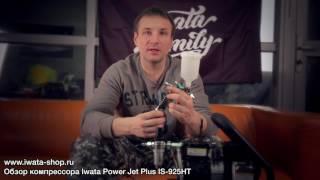 Обзор компрессора Iwata Power Jet Pluse IS 925HT