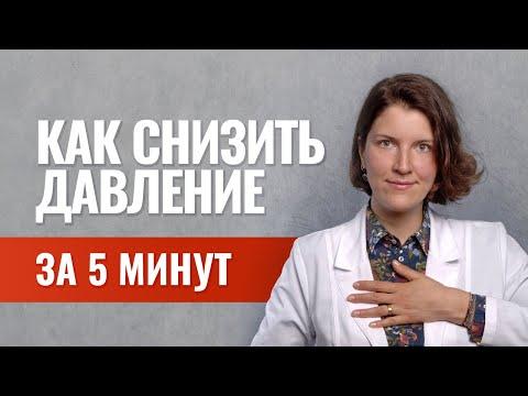 Как понизить артериальное давление без лекарств в домашних условиях
