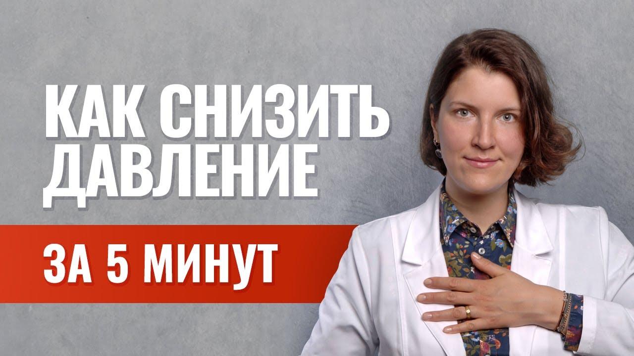 Как снизить давление за 5 минут без таблеток - YouTube
