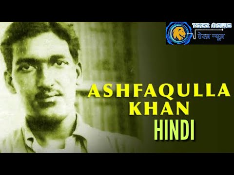 ashfaqulla Khan freedom fighter biography in Hindi