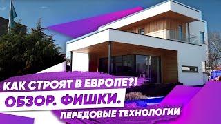 Обзор Красивого Дома из Австрии. Современные технологии в строительстве и отделке. Красивые дома.
