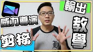 【威力導演15教學 #1】youtuber常用| 剪接與輸出|簡易影片剪輯技巧 #1