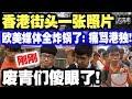 《刚刚,香港街头一张照片,欧美媒体全炸锅了:痛骂港独!废青们傻眼了!