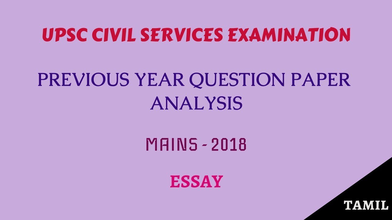 UPSC Civil Services Exam Previous Year Question Papers (IAS/IPS)