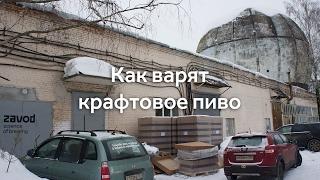 Как варят пиво на пивоварне Zavod(, 2017-02-10T08:23:36.000Z)