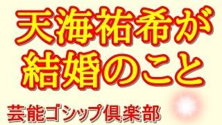 """天海祐希、""""結婚のススメ""""に *チャンネル登録をお願いします⇒ http://u..."""