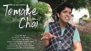 Tomake Chai | Rik Basu | Music Muzik | Bengali Cover Song 2021
