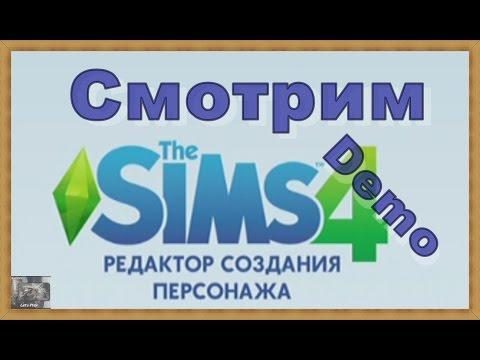 The Sims 4 редактор Демо + скачать редактор персонажа симс 4