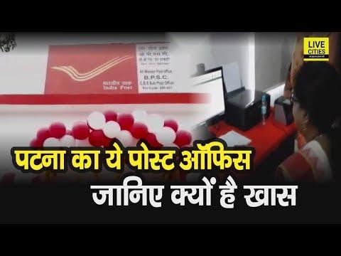 Patna के Women Special Post Office की जानिए खासियत, जहां महिलाओं के जिम्मे है सारे काम | LiveCities