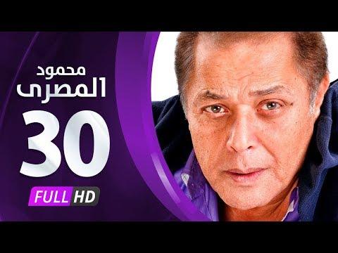 مسلسل محمود المصري حلقة 30 HD كاملة