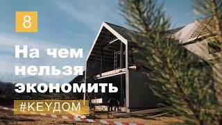 НА ЧЕМ НЕЛЬЗЯ ЭКОНОМИТЬ! Электрика, вентиляция, отопление,  вода, канализация, умный дом