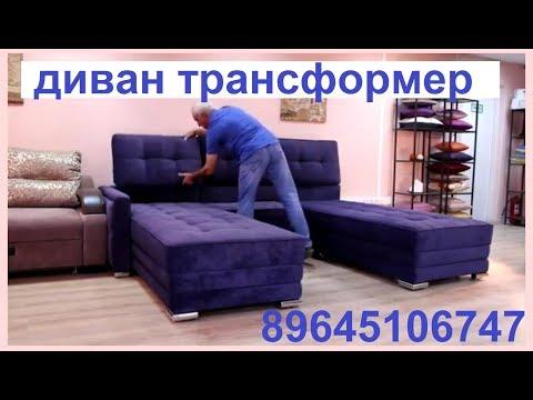 Многофункциональный угловой диван трансформер  Оскар П Multifunctional Corner Sofa Convertible