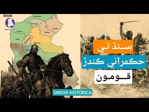 who invaded the Sindh and why?