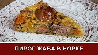 Пирог С Сосисками Жаба В Норке
