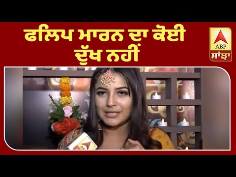 Shehnaz Gill talking about her Flip in Big Boss | Sidnaaz | Big boss 13 | ABP Sanjha