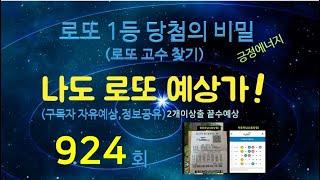924회 나도로또예상가(구독자자유예상/정보공유)