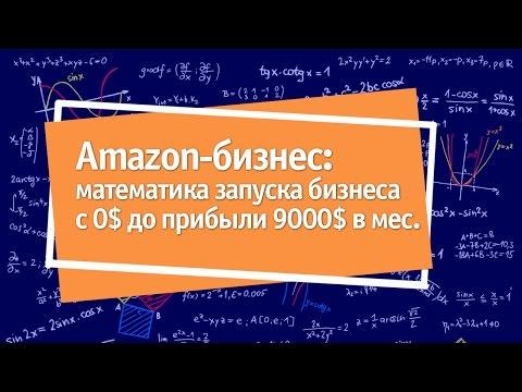 Amazon-бизнес: математика бизнеса с 0 до 9000$ в месяц