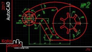 AutoCAD 2017. Вычерчивание контура детали. Этап 2: построение чертежа *KatalProject*
