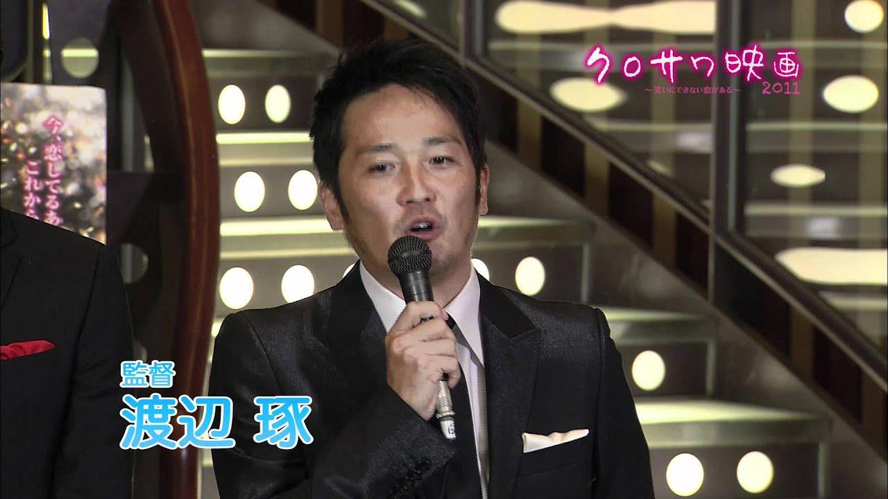 クロサワ映画2011 ~笑いにでき...