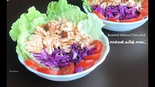 Paleo / Keto Roasted salmon fish salad | சால்மன் ஃபிஷ் சாலட் | lunch box recipe மீனை இப்படியும் சமைக்கலாம்...