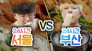 24시간동안 서울 음식 VS 부산 음식 어디가 더 맛있…
