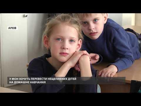 24 Канал: Без щеплення не пускатимуть в школу: що робити батька...
