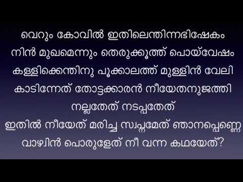 Deivam Thantha Veedu   karaoke with lyrics  ദൈവം തന്ന വീട് വീഥിയെനിക്ക്