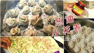 葱油花卷 —— 午餐肉版 | 怎样发面 | 做花卷技巧