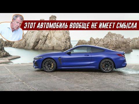 Джереми Кларксон Обзор BMW M8 Competition Coupé 2019