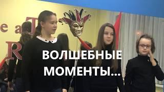 Структура урока в театральной студии