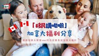 《移民講呢啲》第九集 「加拿大🇨🇦福利同你逐樣傾」| 移民 | FIIC | 友誠 | 加拿大移民| 加拿大福利 | 加拿大醫療 | 加拿大教育