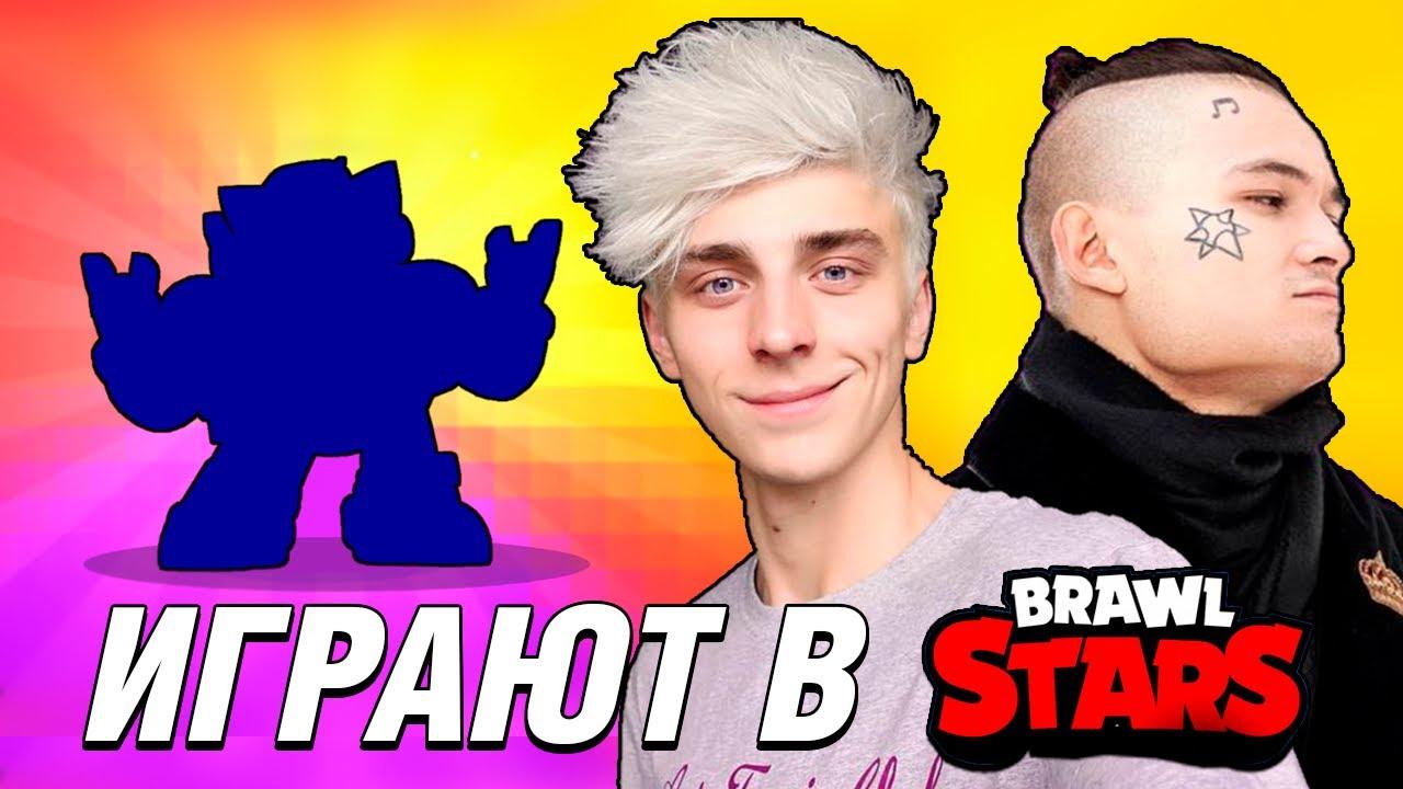ЗНАМЕНИТОСТИ,КОТОРЫЕ ИГРАЮТ в Brawl Stars / Какие Знаменитости Играют в Бравл Старс?