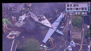 東京調布の住宅街に軽飛行機が墜落