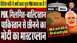 India demands Pakistan vacate Gilgit-Baltistan | Black & White | Dr. Manish Kumar | Capital TV
