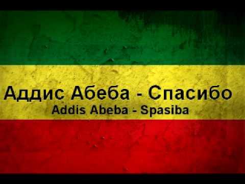 Смотреть клип Аддис Абеба - Спасибо(Addis Abeba - Spasiba) онлайн бесплатно в качестве