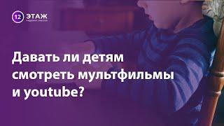 Как youtube влияет на наше состояние? Давать ли детям смотреть мультфильмы и youtube?