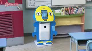 Publication Date: 2020-05-25 | Video Title: 小學引入測體溫機械人 拍卡後兩秒知體溫 收集數據助防疫 -