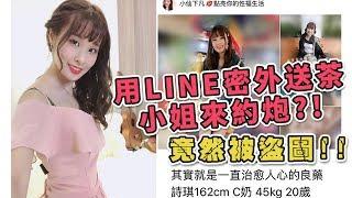 【泥泥汝】用Line密外送茶小姐來約炮?竟然被盜圖!(剪輯:啊健)