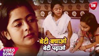 बेटी बचाओ बेटी पढ़ाओ    Beti Bachao Beti Padhao - Dharmendra Patel - Bhojpuri Songs 2019 New