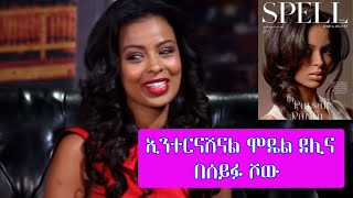International Model Delina Interview at Seifu  on ebs Show