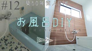 【DIY】#12 築50年のお風呂を10万円でセルフリフォーム木目のオシャレな浴室に劇的ビフォーアフター