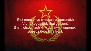 Farewell of Slavianka - Red Army Choir Lyrics
