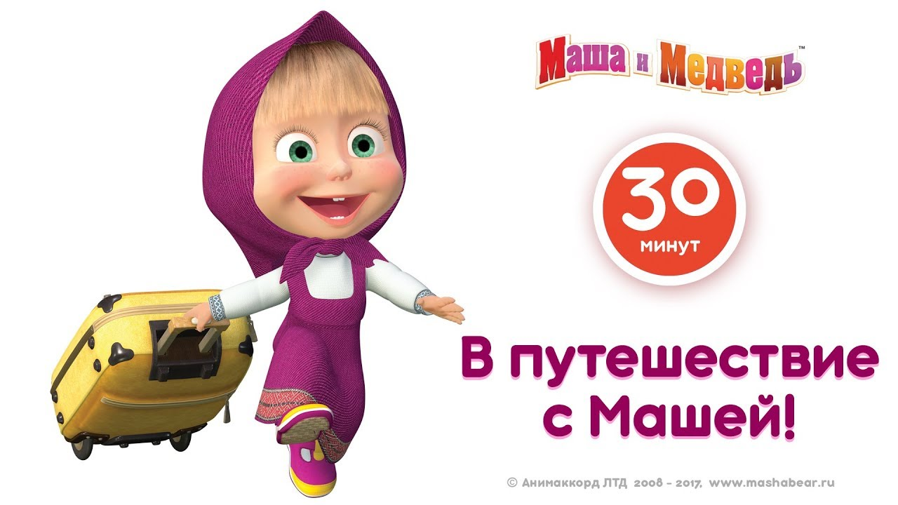 Маша и Медведь - В путешествие с Машей!🚂 Мультфильмы про приключения 🌍 Все серии подряд
